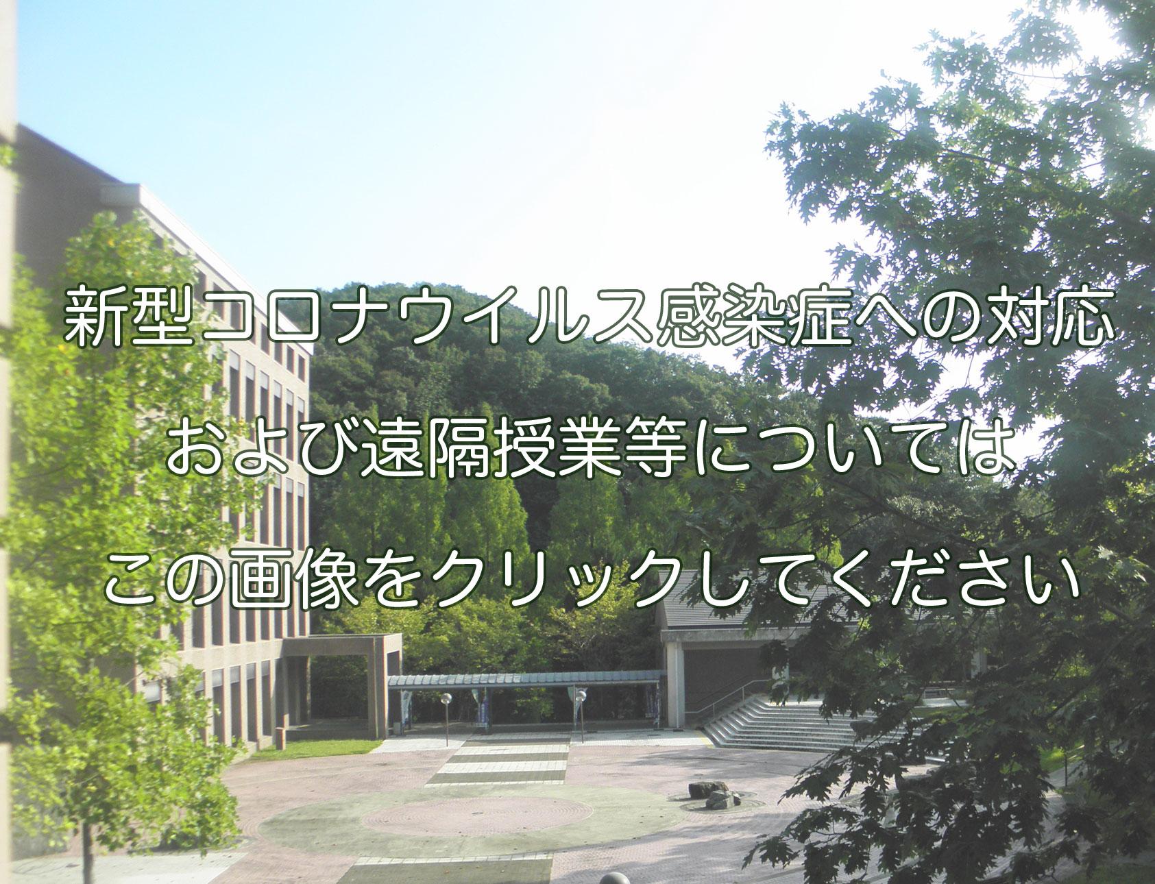 大学 南 ユニパ 九州